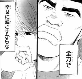 俺物語2巻 砂川との友情1