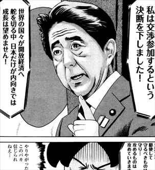 原発幻魔大戦3巻 安倍晋三