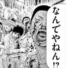 アイアムアヒーロー in OSAKA 大阪にゾンビ