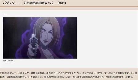 ハンターハンター 漫画王 幻影旅団メンバー一覧 パクリ2