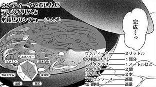 ダンジョン飯3巻 ウンディーネシチュー