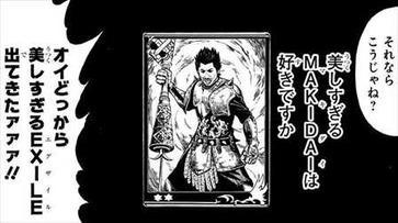 銀魂47巻 EXILEディスり