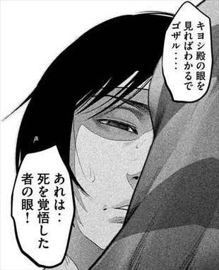監獄学園21巻 キヨシ死す2