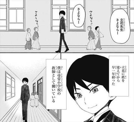 大正処女御伽話 最終回・最終話2