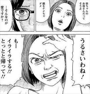 ぼくは麻理のなか8巻 吉崎麻理ママが怖い2