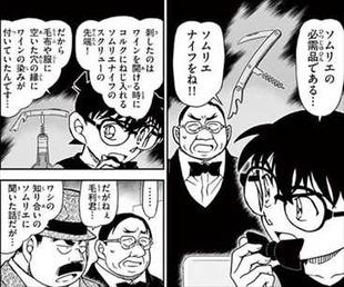 名探偵コナン88巻 比護と沖野ヨーコ 山田あきみち