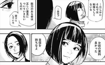 東京喰種re10巻 旧多二福 宇井郡