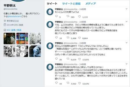 平野耕太 Twitter