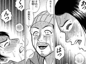 彼岸島48日後2巻 ユリと吉昭