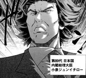 ムダヅモ無き改革1巻 小泉ジュンイチロー