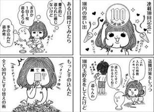 miifa3/アホ男2