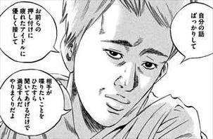 アガペー(真鍋昌平)イケメン風オタク