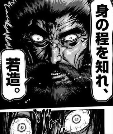 ケンガンアシュラ19巻 黒木玄斎 vs 桐生刹那2