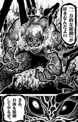 ケンガンアシュラ7巻 呉雷庵