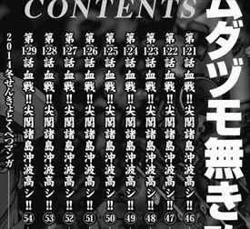 ムダヅモ無き改革15巻 尖閣ネタ