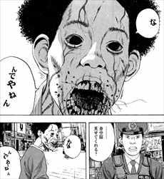 アイアムアヒーロー5巻 大阪