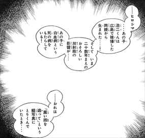 仮面ライダー3巻政治色・社会風刺