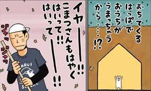 いとしのムーコ9巻 落ち葉 テンション3