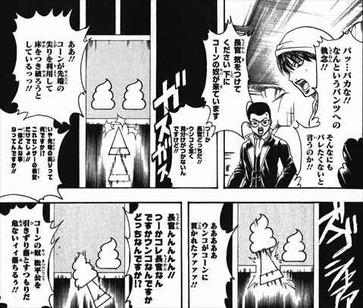 銀魂38巻 下ネタ 松平片栗虎 桂小太郎