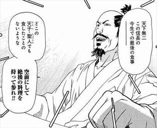 最後のレストラン1巻 織田信長 あらすじ2