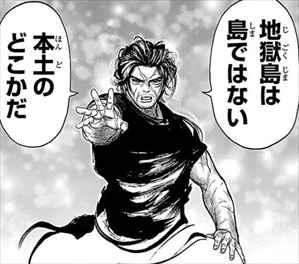 囚人リク24巻 田中のヒラメキ2