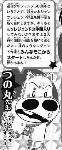つの丸 ギャグ漫画家 名言 少年ジャンプ41号1