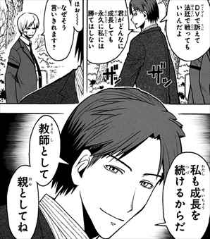 暗殺教室15巻 浅野理事長3