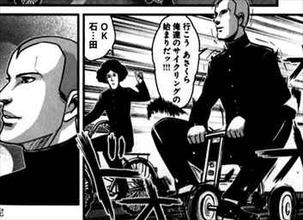 石田とあさくら1巻三輪車をプレゼントされる石田