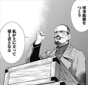 ゴールデンカムイ4巻 鶴見中尉、旅順攻囲戦