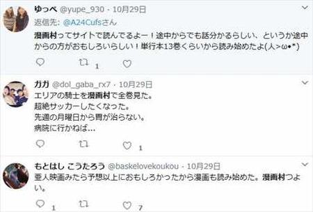 漫画村 ツイッター6
