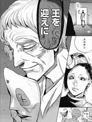 東京喰種re8巻 神父 ドナート ポルポラ