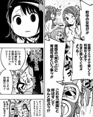 マジカルパティシエ小咲ちゃん3巻 舞子集の願望