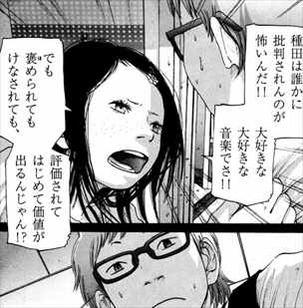 ソラニン1巻 種田成男と井上芽衣子2