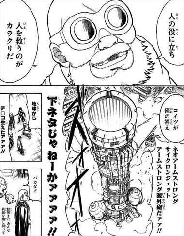 銀魂68巻 平賀源外1