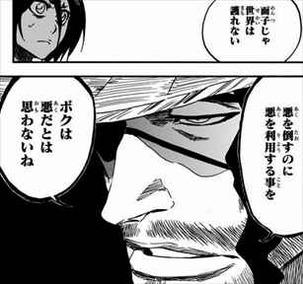 BLEACH68巻 京楽隊長