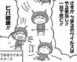 干物妹うまるちゃん2巻 風邪からの復活2