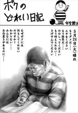 監獄学園5巻 アンドレの変態日記