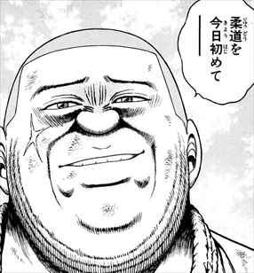 新コータローまかりとおる柔道編22巻 スッキリした醍醐