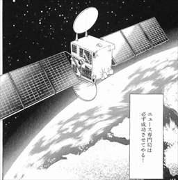 ラストニュース7巻/衛星テレビ放送
