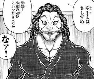 刃牙道5巻 愚地独歩VS宮本武蔵3