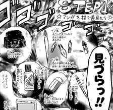 スケットダンス7巻55話ヘタッピマンガ研究所R2