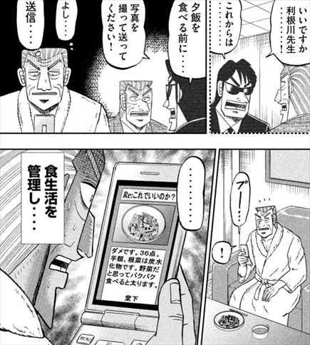 中間管理録トネガワ5巻 堂下浩次4