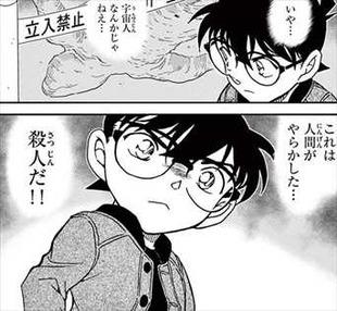 名探偵コナン89巻 宇宙人コンクリ1