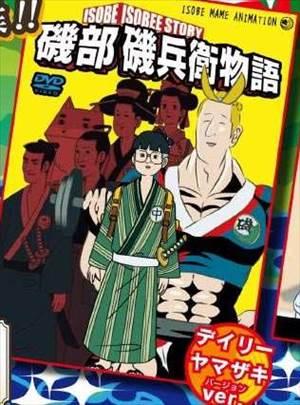 磯部磯兵衛物語 DVD 僕のヒーローアカデミア