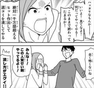 金のタマゴ1巻 桜井珠子の鬼畜