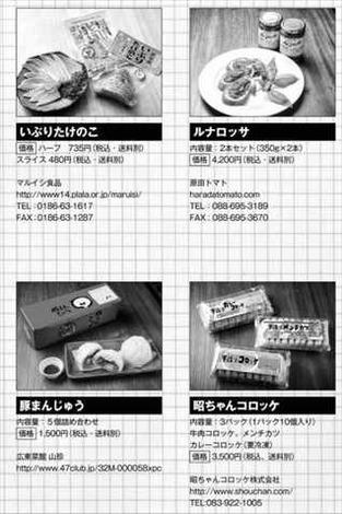 おとりよせ王子 飯田好実4巻 実在する商品