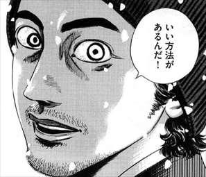 ホムンクルス15巻/名越トレパネーション誘う