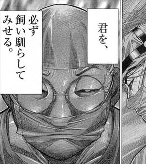 医龍14巻/野口賢雄