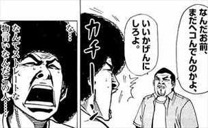 上京アフロ田中5巻 西田