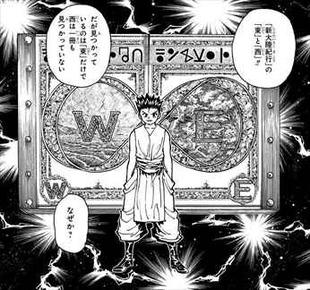 ハンターハンター33巻 新大陸紀行